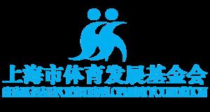 上海市体育发展基金会